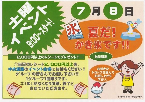 土曜日イベント 9:00〜スタート!